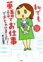 ブックオフオンライン楽天市場店で買える「【中古】 私でも英語でお仕事できちゃいました! /木内麗子【著】 【中古】afb」の画像です。価格は79円になります。