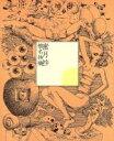【中古】 蜜月抄(初回限定盤)(ハードカバー・ブック仕様) /椎名林檎 【中古】afb