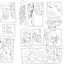 【中古】 超越的漫画 /曽我部恵一(サニーデイ・サービス) 【中古】afb