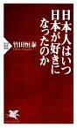 【中古】 日本人はいつ日本が好きになったのか PHP新書/竹田恒泰【著】 【中古】afb