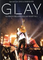 【中古】 GLAY Special Live 2013 in HAKODATE GLORIOUS MILLION DOLLAR NIGHT Vol.1 LIVE 【中古】afb