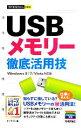 ブックオフオンライン楽天市場店で買える「【中古】 USBメモリー徹底活用技 Windows 8/7/Vista対応版 今すぐ使えるかんたんmini/オンサイト【著】 【中古】afb」の画像です。価格は198円になります。