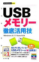 【中古】 USBメモリー徹底活用技 Windows 8/7/Vista対応版 今すぐ使えるかんたんmini/オンサイト【著】 【中古】afb