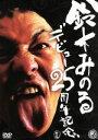 【中古】 鈴木みのるデビュー25周年記念DVD /鈴木みのる 【中古】afb