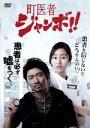 【中古】 町医者ジャンボ!! DVD−BOX /眞木大輔,忽...