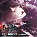 アニメ, その他  DIABOLIK LOVERS SCD MOREBLOOD Vol4 afb