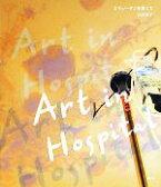 【中古】 Art in Hospital スウェーデンを旅して /山本容子【著】 【中古】afb