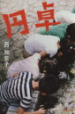 【中古】 円卓 文春文庫/西加奈子(著者) 【中古】afb