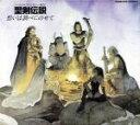 【中古】 聖剣伝説−ファイナルファンタジー外伝−想いは調べにのせて /ゲームミュージック 【中古】afb
