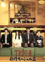 【中古】 トリック 新作スペシャル2 /仲間由紀恵,阿部寛,辻陽(音楽) 【中古