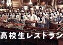 【中古】 高校生レストラン DVD−BOX /松岡昌宏,吹石一恵,伊藤英明,服部隆之(音楽) 【中古】afb
