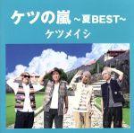 【中古】afbケツの嵐〜夏BEST〜/ケツメイシ