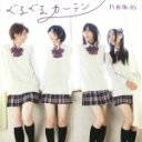 【中古】 ぐるぐるカーテン(DVD付A) /乃木坂46 【中古】afb