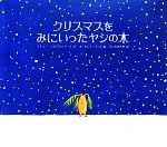 【中古】 クリスマスをみにいったヤシの木 /マチューシルヴァンデール【文】,オードレイプシエ【絵】,ふしみみさを【訳】 【中古】afb