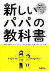 【中古】 新しいパパの教科書 /ファザーリング・ジャパン【著】 【中古】afb