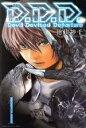 ブックオフオンライン楽天市場店で買える「【中古】 D.D.D. Devil Devised Departure(1 マガジンKC/徳川神千(著者 【中古】afb」の画像です。価格は110円になります。
