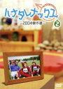 【中古】 ハナタレナックス 第2滴 2004傑作選 /TEA...