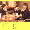 楽天乃木坂46グッズ【中古】 バレッタ(DVD付A) /乃木坂46 【中古】afb