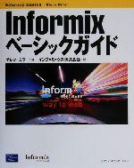 【中古】Informixベーシックガイド/グレンミラー(著者),インフォミックス(訳者)【中古】afb