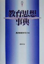 【中古】 教育思想事典 /教育思想史学会(編者) 【中古】afb