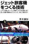 【中古】 ジェット旅客機をつくる技術 エアバス機とボーイング機のつくり方の違いは?長い主翼や胴体はどうつくって、なにで運ぶの? サイエンス・アイ新書/青木謙知【著 【中古】afb