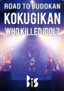 【中古】 ROAD TO BUDOKAN KOKUGIKAN「WHO KiLLED IDOL?」 /BiS 【中古】afb