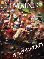 【中古】 CLIMBING joy(No.11) 別冊山と溪谷/山と溪谷社 【中古】afb