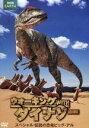 【中古】 ウォーキング WITH ダイナソー スペシャル:伝説の恐竜ビッグ・アル