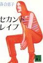 【中古】 セカンド・レイプ 講談社文庫/落合恵子(著者) 【中古】afb