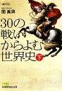 【中古】 30の戦いからよむ世界史(下) 日経ビジネス人文庫/関眞興【著】 【中古】afb