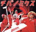 【中古】 チバノミクス(DVD付) /仙台貨物 【中古】afb