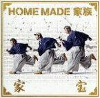 【中古】 家宝〜THE BEST OF HOME MADE 家族〜(初回生産限定盤)(DVD付) /HOME MADE 家族 【中古】afb