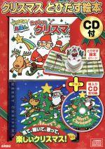 【中古】 クリスマスとびだす絵本 /絵本・児童書(その他) 【中古】afb