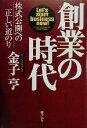 ブックオフオンライン楽天市場店で買える「【中古】 創業の時代 株式公開への正しい道のり /金子亨(著者 【中古】afb」の画像です。価格は108円になります。