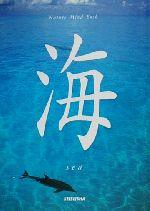 【中古】 海 Nature Mind Book/秋月さやか(著者),越智隆治(その他) 【中古】afb