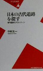 【中古】 日本の古代道路を探す 律令国家のアウトバーン 平凡社新書/中村太一(著者) 【中古】…