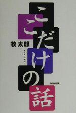 【中古】 ここだけの話 /牧太郎(著者) 【中古】afb