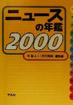 社会, その他  (2000) () afb