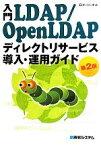 【中古】 入門LDAP/OpenLDAP ディレクトリサービス導入・運用ガイド /デージーネット【著】 【中古】afb