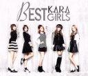 【中古】 BEST GIRLS(初回限定盤A)(2DVD付) /KARA 【中古】afb