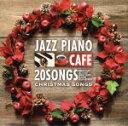 【中古】 カフェで流れるジャズピアノ BEST20 ピアノで...