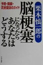 【中古】 栗本慎一郎の脳梗塞になったらあなたはどうする 予防・闘病・完全復活のガイド /栗本慎一郎(著者) 【中古】afb