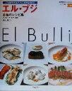 【中古】 エル・ブジ 至極のレシピ集 世界を席巻するスペイン料理界の至...