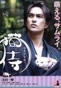【中古】 ドラマ 猫侍 DVD−BOX /北村一輝,平田薫,水澤紳吾 【中古】afb