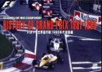 【中古】 HISTORY OF GRAND PRIX 1981−1989 FIA F1世界選手権1980年代総集編 /(モータースポーツ) 【中古】afb