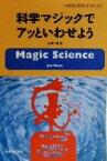 【中古】 科学マジックでアッといわせよう MARUZEN & WILEY/JimWiese(著者),山崎昶(訳者) 【中古】afb