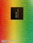 【中古】 タナカノリユキの仕事と周辺 Artist,Designer and Director SCAN#3/タナカノリユキ(著者) 【中古】afb