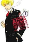 【中古】 ACCA13区監察課(1) ビッグガンガンCスーパー/オノ・ナツメ(著者) 【中古】afb