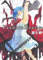 青年, その他  Pandora Hearts(21) GC() afb