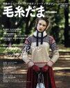 【中古】 毛糸だま(No.160 2013年冬特大号) Let's knit series/実用書(その他) 【中古】afb